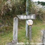 後鳥羽公園に行く途中の分岐に設置されている道標と石柱