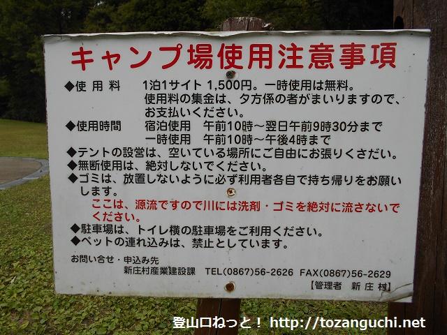 田浪キャンプ場の利用案内板