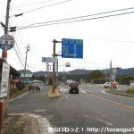 上福田バス停(真庭市営バス)