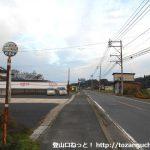 蒜山振興局前バス停(真庭市コミュニティバス(蒜山・久世ルート))