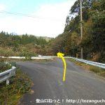 三平山登山口に向かう途中の分岐3