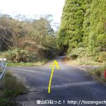三平山登山口に向かう途中で米子自動車道の下をくぐった後の辻を直進