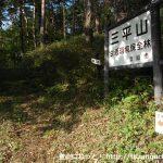 三平山登山口の手前の登山口への近道の登り口に設置してある三平山を示す案内板