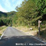 三平山登山口前の車道