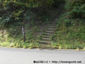 林道川上2号線にある朝鍋鷲ヶ山の登山口