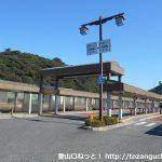倉吉駅バス停(日本交通)
