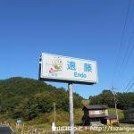"""国道482号線にある""""遠藤""""地区を示す案内板"""