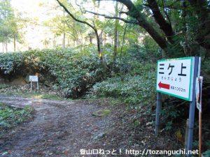 三ヶ山の登山口(岡山県鏡野町)