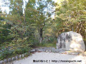 県立自然公園の入口(岡山県鏡野町)