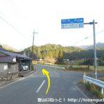越畑の県道75線T字路