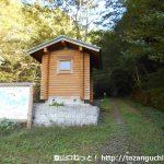 """泉山の""""中林コース""""と""""天の川コース""""の登山口に設置してあるトイレ"""