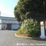 院庄駅前バス停(中鉄バス)