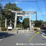 中山神社前の分岐を右へ進む