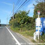 西山方バス停(中鉄バス)