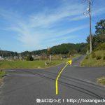 県道343号線の西山方バス停のすぐ上から昭和池の方に入ってすぐ前の十字路を直進