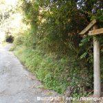 黒沢山(萬福寺)の登山口に設置してある萬福寺を示す道標