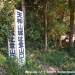 天石門別神社の本殿左奥にある天神山城址の登山口