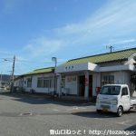 吉永駅(JR山陽本線)