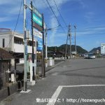 吉永駅バス停(備前市営バス)