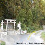 日吉神社前の林道を奥に進む