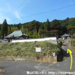 高顕寺の右側の坂を上る