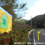 声ヶ乢に行く途中にある広戸仙の登山コースの案内板
