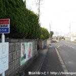 滝本局前バス停(中鉄北部バス)