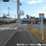 高円バス停(中鉄北部バス)