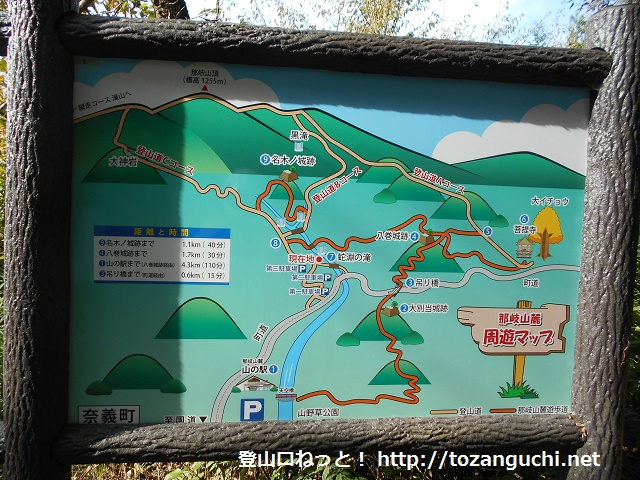 蛇渕の滝の入口に設置されている那智山の登山コースの案内板