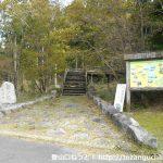 林道ダルガ峰線の駒の尾山登山口
