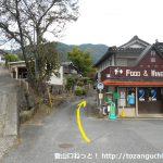 後山バス停横のお店の脇から小道に入る