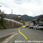 後山バス停横のお店の脇から小路に入った先の車道出合