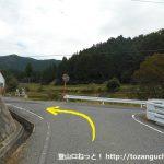 後山バス停横のお店の脇から小路に入った先の車道出合の先で国道からの道に合流したら左折