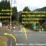 行者山の奥の院の参道入口十字路