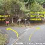 船木山・後山・後山キャンプ場に向かう林道の駒の尾山に向かう林道との分岐