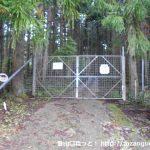 日名倉山の登山口前の林道入口にある防獣ゲート