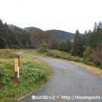 日名倉山の登山口前の林道入口