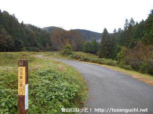 日名倉山の登山口から日名倉山を望む