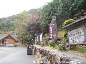 松ノ木公園の板馬見渓谷登山口(後山・教霊山・行者山登山口)