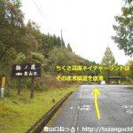 県道72号線の駒の尾山の直登ルートの登山口前