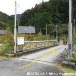 グリーンステーション鹿ヶ壺のキャンプ場の方に向かう橋