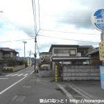 松ノ本北バス停(神姫バス)
