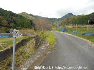夢さき夢のさとの明神山登山口に向かう道の入口に設置してある道標