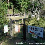 福崎町青少年野外活動センターの入口手前のフェンス前にある七種槍の登山口