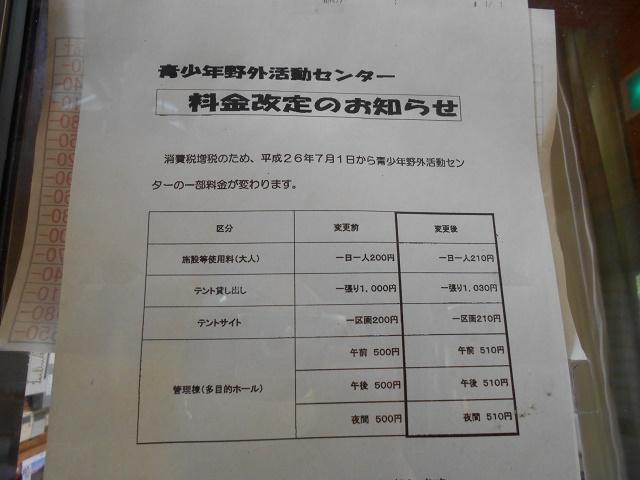 福崎町青少年野外活動センターの料金表