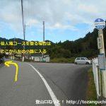 寺家バス停上から左折して小路に入る