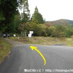 笠形山の仙人滝コースの登山口前