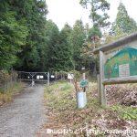笠形山の仙人滝コースの登山口のゲート前