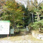 笠形神社の大鳥居前にある笠形山の登山口