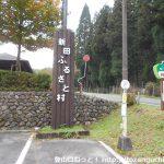 ふるさと村バス停バス停(神河町コミュニティバス)